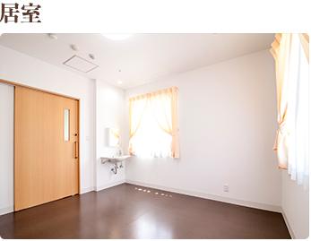 居室 お部屋はご自分らしいコーディネートでお過ごし下さい。ご愛用の家具を使っていただけます。